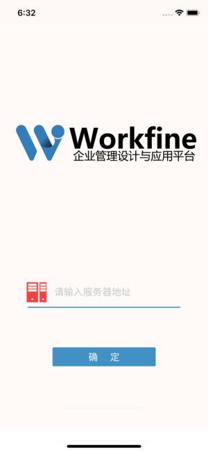 WorkFine截图1
