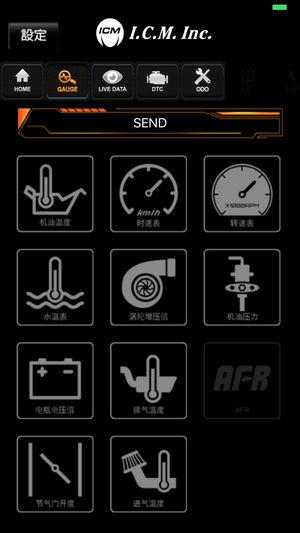 SYM App截图2