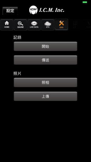 SYM App截图5