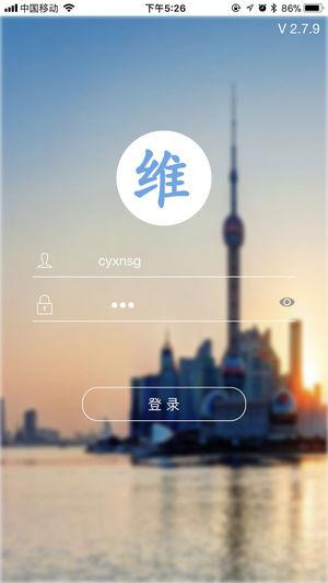 上海铁通工单运维截图1