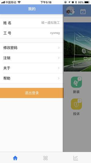 上海铁通工单运维截图2