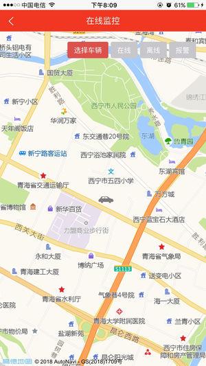 西矿公车管理截图3