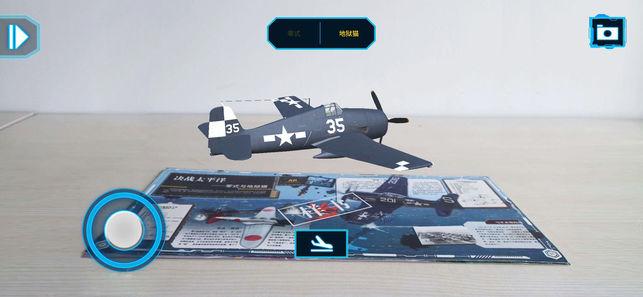 战机起飞截图3