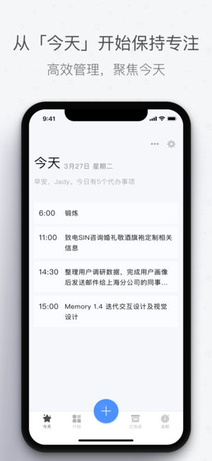 Focus Today截图1