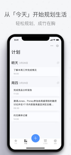 Focus Today截图2