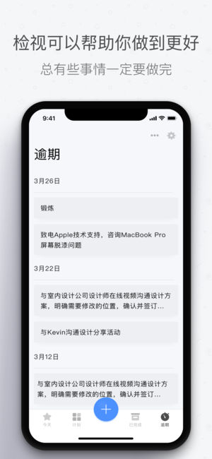 Focus Today截图4