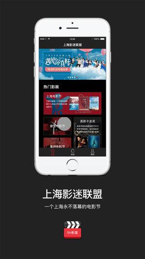 上海影盟截图2