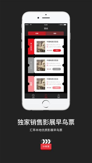 上海影盟截图3