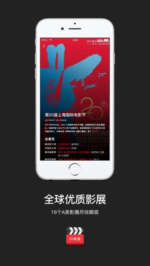 上海影盟截图4