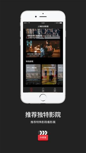 上海影盟截图5