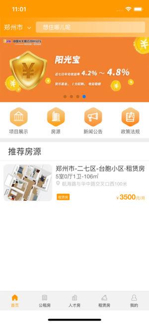 郑州租赁截图1