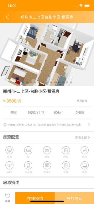郑州租赁截图2