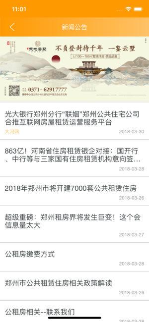 郑州租赁截图3
