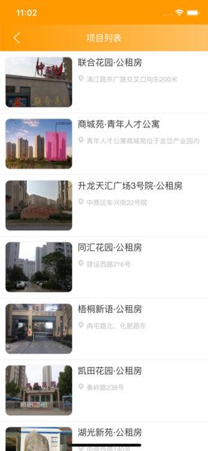 郑州租赁截图4