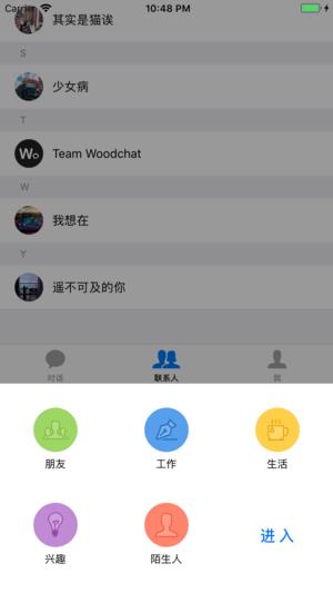 Woodchat - 我的社交截图2