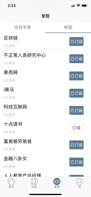 shiwanjia截图2