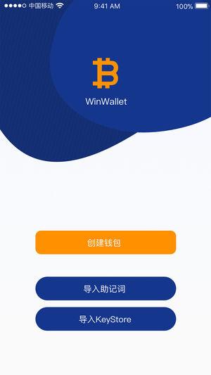 WinWallet截图1