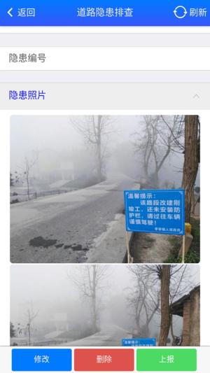 广东农安通截图4