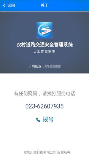 广东农安通截图5