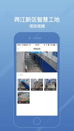 重庆两江新区智慧工地截图2