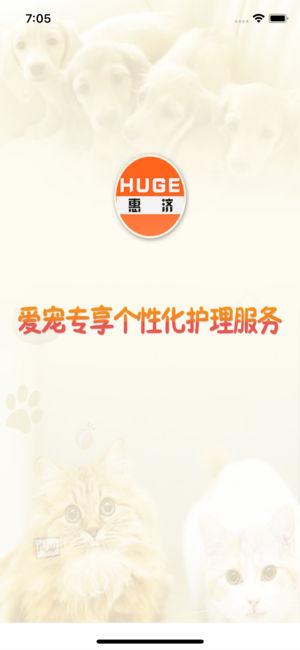 惠济宠物服务平台截图1