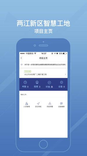 重庆两江新区智慧工地截图3