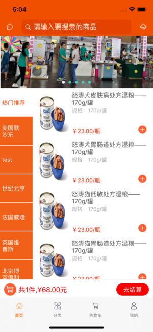 惠济宠物服务平台截图2