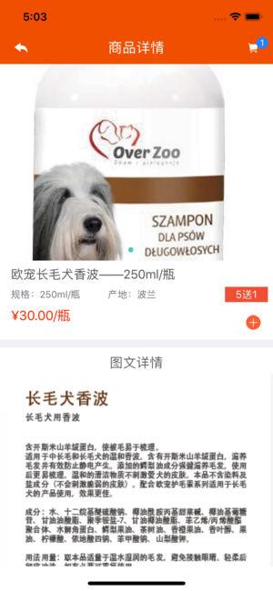 惠济宠物服务平台截图3
