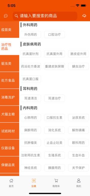 惠济宠物服务平台截图4