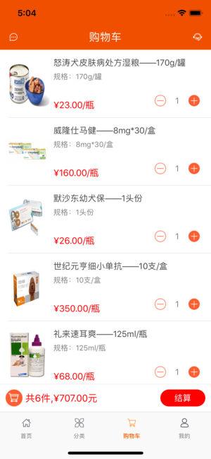 惠济宠物服务平台截图5