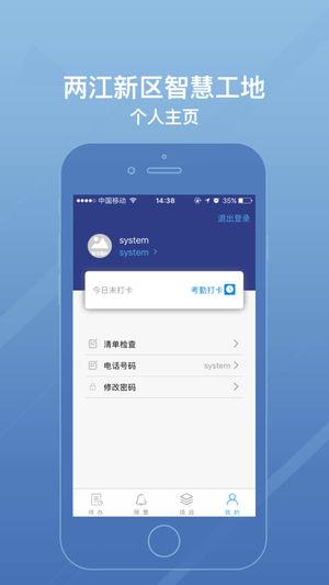 重庆两江新区智慧工地截图4