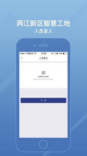 重庆两江新区智慧工地截图5