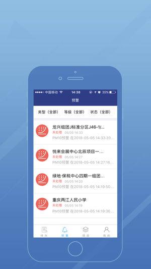重庆两江新区智慧工地截图6