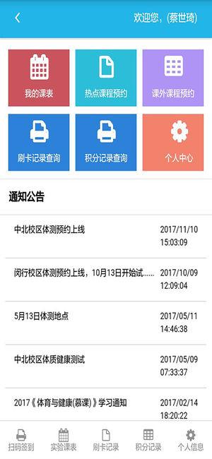 华东师范大学公体俱乐部教学平台截图1
