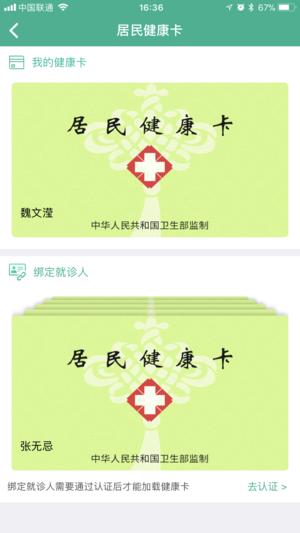 健康连云港(官方版)截图1