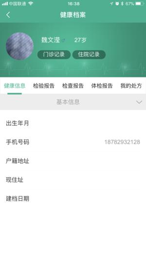 健康连云港(官方版)截图2