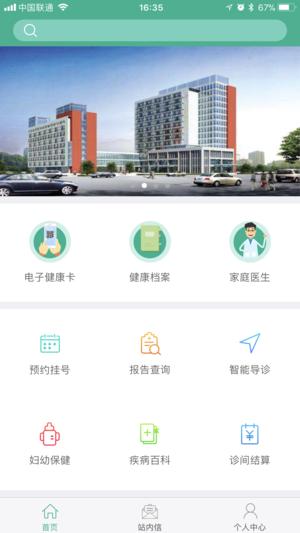 健康连云港(官方版)截图3