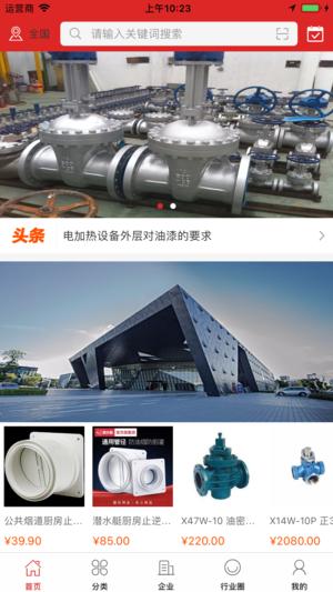 中国阀门产业网截图1