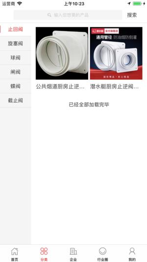 中国阀门产业网截图2