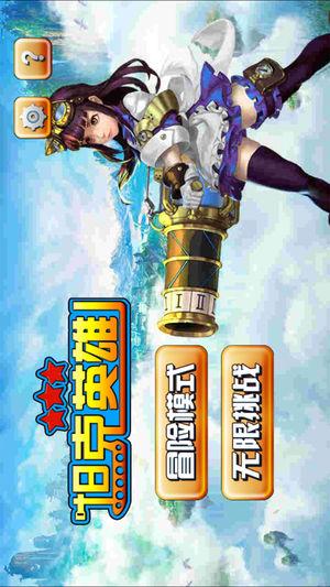 坦克英雄之问剑江湖截图1