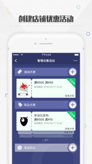 捷信惠购商户版截图2