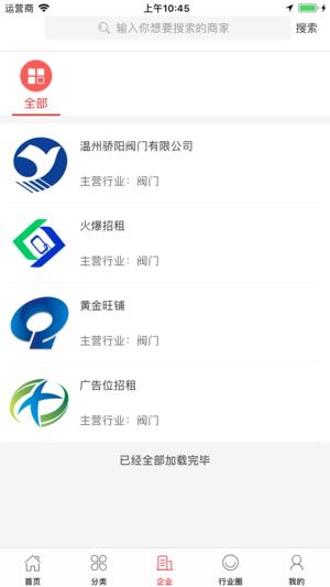 中国阀门产业网截图3