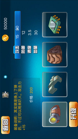 坦克英雄之问剑江湖截图3