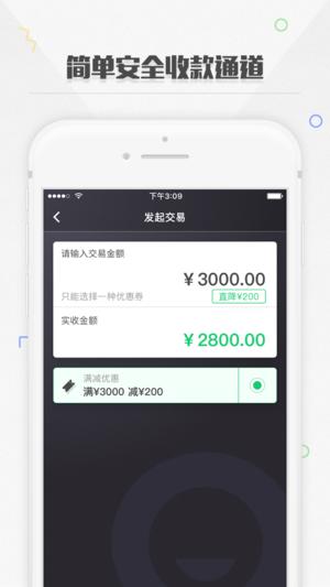 捷信惠购商户版截图3