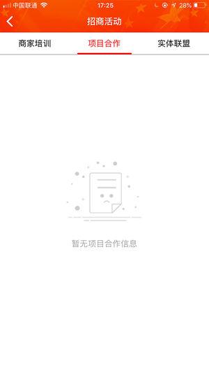梁氏家族APP截图5