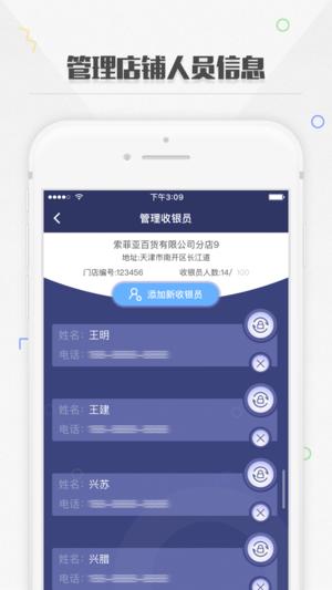 捷信惠购商户版截图4