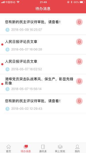 苏州港智慧党建截图2