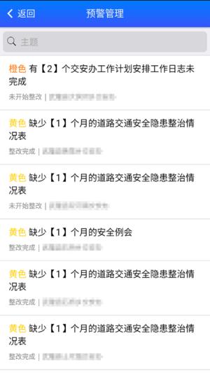 广东农安通截图3