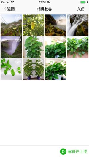 植物相机截图4