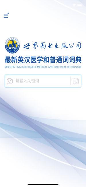 最新英汉医学和普通词词典截图2